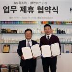 NS홈쇼핑, 비앤비코리아와 'PB상품 개발' 업무 제휴