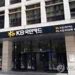 KB국민카드, 인도네시아 시장 진출…현지 여신전문금융사 인수