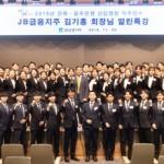 김기홍 JB금융 회장, 신입행원 대상 특강…'소통의 장' 마련