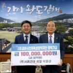 이봉관 서희건설 회장, '김해시인재육성장학재단' 장학금 기탁