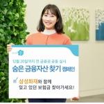 삼성화재, '숨은 금융자산 찾기' 캠페인 실시
