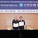 신한은행, '스마트건설 스타트업 지원' 업무협약 체결