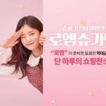 로엠, 29일 '로엠 슈가템' 고객감사 이벤트 개최