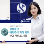 신한은행, 삼성증권 해외주식 거래 계좌 신규 서비스 시행
