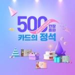 우리카드, '카드의정석'500만좌 돌파 이벤트 진행