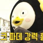 LG생활건강, fmgt '잉크래스팅 파운데이션'에 '펭수' 콜라보레이션 선봬