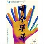 국악그룹 '고래야' 데뷔 10주년 기념 공연