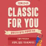 씨네Q, '클래식포유' 12월 프로그램 공개…'바이올린 X 클래식 기타'의 만남