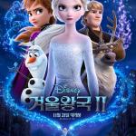 겨울왕국2, 관객 수 '800만' 돌파…흥행 수익만 '7억 3857만 달러'