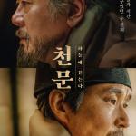 최민식 X 한석규 '천문: 하늘에 묻는다', 메인 포스터 공개
