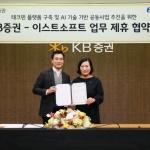 박정림 KB증권 사장, 이스트소프트와 테크핀 플랫폼 구축 업무협약