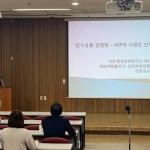 KMI한국의학연구소, 해외여행시 '인수공통감염병' 주의