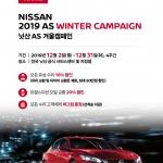 한국닛산, 연말맞이 닛산 겨울 AS 캠페인 진행