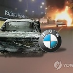 """국토부 """"최근 발생한 BMW 화재 6건, EGR 결함과 무관"""""""