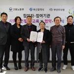 글로벌행복한가족운동본부, 사)문화콘텐츠개발원과 업무협약 체결