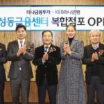 이진국 하나금융투자 사장, 복합점포 오픈 행사 참석