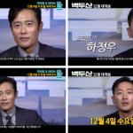 '백두산' 네이버 무비토크 라이브, 이병헌 X 하정우 출동