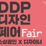 소상공인-디자이너 협력 'DDP 디자인페어'