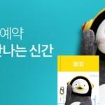 '펭수 에세이'도 로켓배송…쿠팡, 도서 사전예약 오픈
