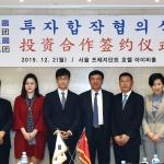 (주)대저건설, 중국 산동성 위해시 관계기관과 협약