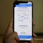 오픈뱅킹 서비스 본격화…시중은행 '방긋' 핀테크업체 '울상'