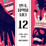 세종문화회관, 사회공헌 프로그램 '온쉼표' 마무리