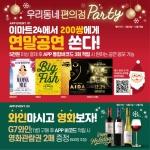 이마트24, 연말 맞아 공연·영화 관람권 1400장 쏜다