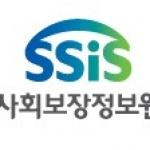 사회보장정보원, '2019 지역사회공헌 인정기관' 선정