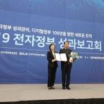 한국중부발전, EA기반 정보자원관리 우수기관 선정