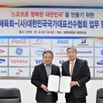 대한체육회, (사)대한민국국가대표선수협회와 MOU 체결