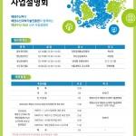 해양수산과학기술진흥원, 해양수산 R&D 사업설명회 개최