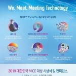 한국관광공사, '대한민국 MICE 대상 시상식·콘퍼런스' 개최