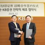 김성현 KB증권 사장, 중태증권과 전략적 업무협약 체결
