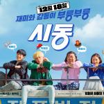 '시동' 박정민, '굿모닝FM 장성규입니다' 출연