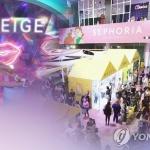 "'K-뷰티' 집중 육성…정부 ""2022년까지 '세계 3대 화장품 수출국' 도약"""