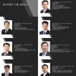 """현대차그룹, 수시 임원인사 단행…""""경영환경 변화에 대응"""""""
