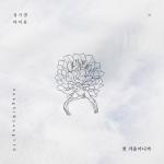 성시경-아이유 듀엣곡 '첫 겨울이니까' 발매
