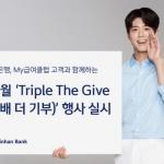 신한은행, 기부 행사 '트리플 더 기브' 실시