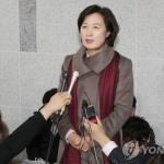 """추미애 """"검찰개혁은 시대적 요구, 최선 다해 부응할 것"""""""