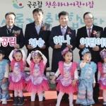 하나금융그룹, 국공립 '청송 하나어린이집' 설립