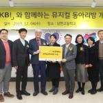 KB국민은행, 교내 뮤지컬 동아리방 조성 지원