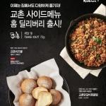 교촌치킨, 신메뉴 '치즈볼' 출시…볶음밥 간편식 판매 확대