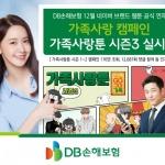 DB손해보험, '가족사랑툰 시즌3' 네이버 공식 연재