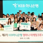 KEB하나은행, 영하나 마케팅크루 2기 수료식 개최