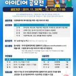 우리금융, 다문화 복지사업 아이디어 공모전 개최