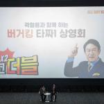 """""""묻고 더블로 땡큐"""" 버거킹, 곽철용과 함께하는 '타짜 1 상영회' 진행"""