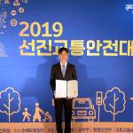로이비쥬얼, 국회 선진교통안전대상 국무총리상 수상