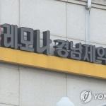 [주간주요공시] 한국거래소, 경남제약 상장유지 결정