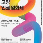 고양시, 세계인권선언 기념 '2019 고양 인권영화제' 개최