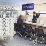 금융위, 주택연금 가입 연령 '60세→55세' 조정